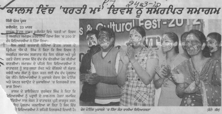 College wich Dharti Maa Diwas nu samarpit samagam (Dashmesh Institute of Research and Dental Sciences)