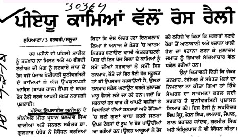 PAU Employes vallo rosh rally (Punjab Agricultural University PAU)