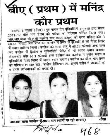 BA me Maninder Kaur first (RR Bawa DAV College for Girls)