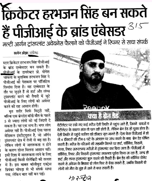 Harbhajan Singh ban sakte hai PGI ke brand Embessador (Post-Graduate Institute of Medical Education and Research (PGIMER))