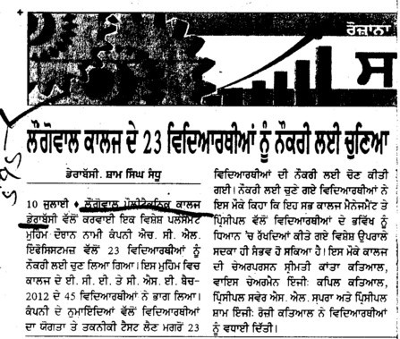 Longowal College de 23 Students nu naukri lai chuneya (Longowal College of Pharmacy and Polytechnic)
