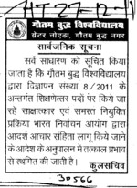 Selection of lecturers postponed (Gautam Buddha University (GBU))
