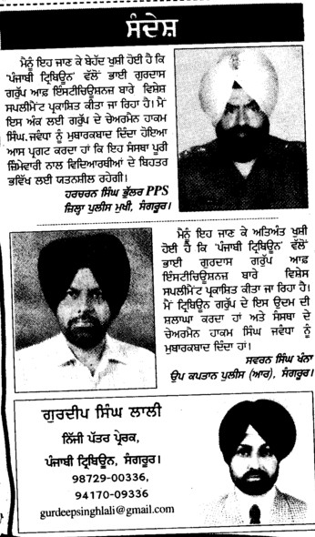 Message of Harcharan Singh Bhullar PPS (Bhai Gurdas Group of Institutions)