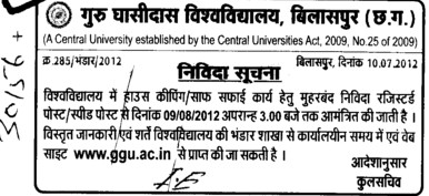 House Keeping and Safai karamchari etc (Guru Ghasidas University)