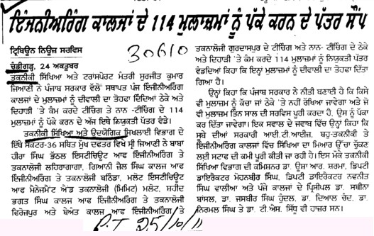 Engg College de 114 mulajma nu pakke karn de pattar shodh (Punjab State Board of Technical Education (PSBTE) and Industrial Training)