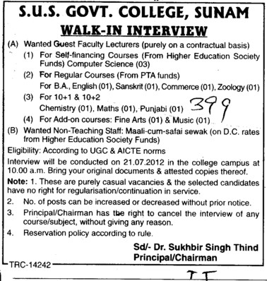 Lecturer on contract basis (SUS Government College)