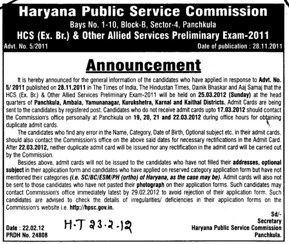 Announcement 2012 (Haryana Public Service Commission (HPSC))