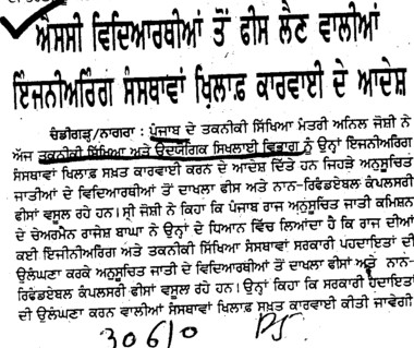 SC Students toh fees lain waliya Engg. sansthava khilaf karvai de adesh (Punjab State Board of Technical Education (PSBTE) and Industrial Training)