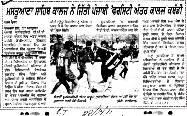 Mastuana Sahib College ne jitti Punjabi University antar College kabaddi (Akal College of Physical Education)