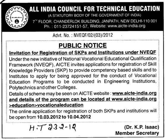 Registration of SKPs and Institutions under NVEQF (All India Council for Technical Education (AICTE))