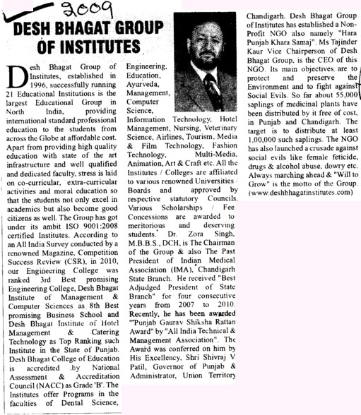 Profile of Desh Bhagat Group of Institutions (Desh Bhagat Group of Institutes)
