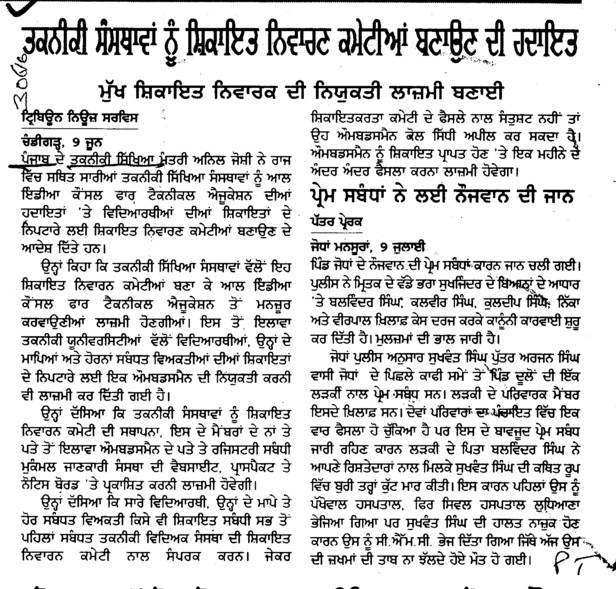 Takniki sansthava nu shikayat niwaran Committee banaun di radayat (Punjab State Board of Technical Education (PSBTE) and Industrial Training)