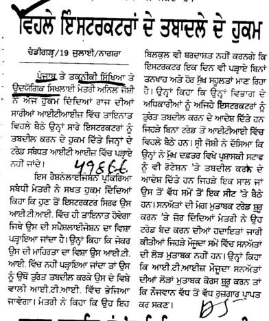 Vehle Instructors de tbadle de hukam (Directorate of Technical Education and Industrial Training Punjab)