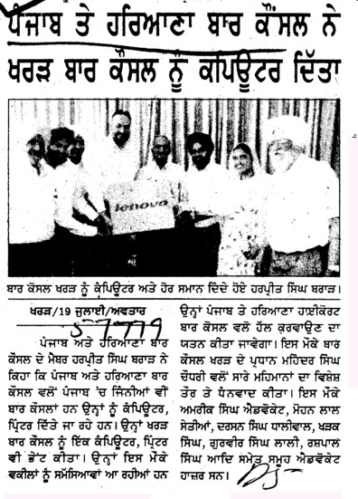 Punjab te Haryana Bar Council ne kharad Bar Council nu computer ditta (Bar Council of Punjab and Haryana)