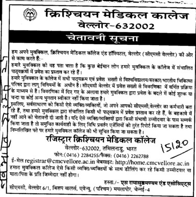 Auction Notice 2012 (CMC Medical College)