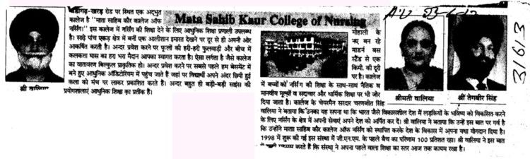 More about Mata Sahib Kaur College (Mata Sahib Kaur College of Nursing)
