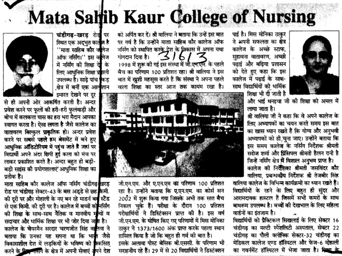 More about Mata Sahib Kaur College of nursing (Mata Sahib Kaur College of Nursing)