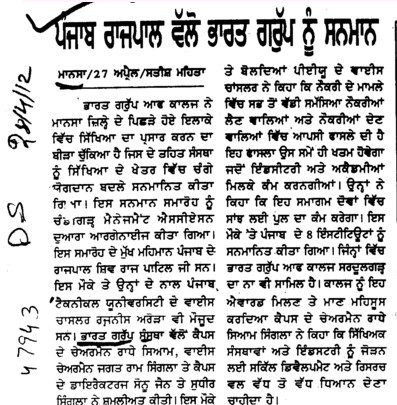Punjab Rajpal vallo Bharat Group nu sanman (Bharat Group of Institutions)