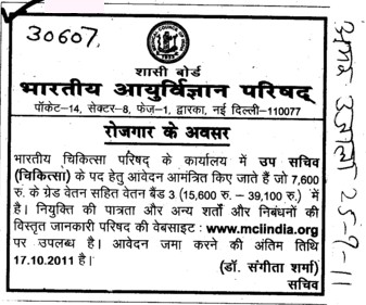 Asstt Secretary (Medical Council of India (MCI))