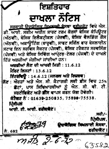 Admission Notice in ITI (Industrial Training Institute (ITI))
