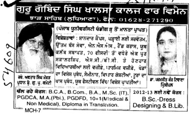 BA, BCA, BCom and PGDCA Courses etc (Guru Gobind Singh Khalsa College for Women)