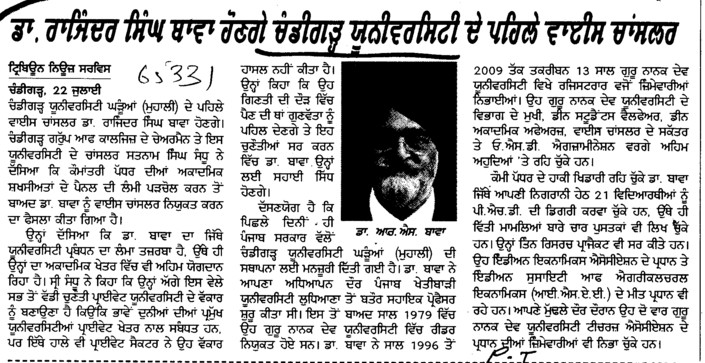 Dr Rajinder Singh Bawa honge Chandigarh University de pehle VC (Chandigarh University)