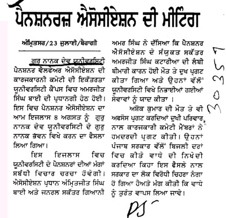 Pensioners Association di meeting (Guru Nanak Dev University (GNDU))