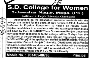 Asstt Professor in Physical Education (SD College for Women)