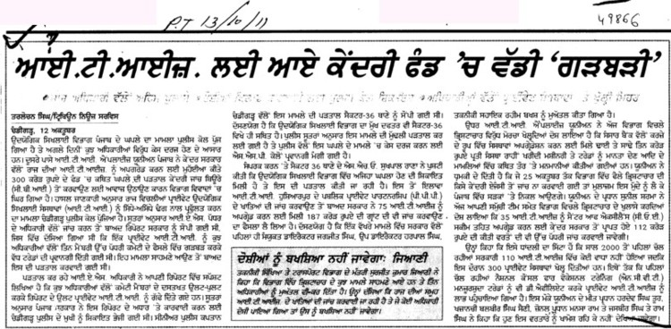 ITI lai aye kendri fund wich vaddi gadbadi (Directorate of Technical Education and Industrial Training Punjab)