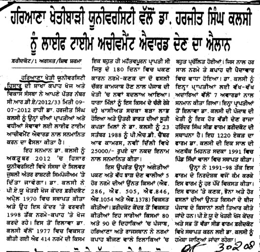 Haryana Agriculture University vallo Dr Harjit Singh kalsi nu life time achievement award (Ch Charan Singh Haryana Agricultural University (CCSHAU))
