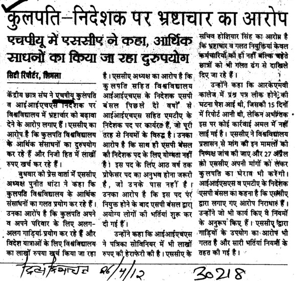 Chancellor nideshak par corruption ka arop (Himachal Pradesh University)