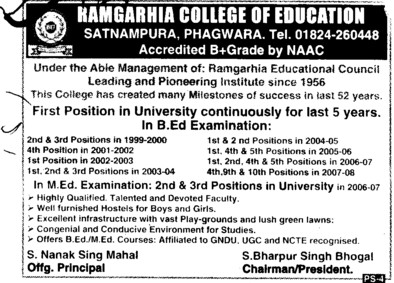 B Ed and M Ed Entrance Examination (Ramgarhia College of Education)