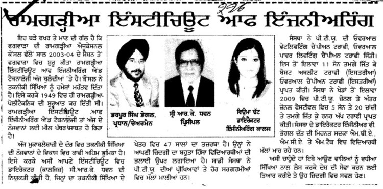 Message of Chairman Bharpur Singh Bhogal (Ramgarhia Institute of Engineering and Technology RIET)