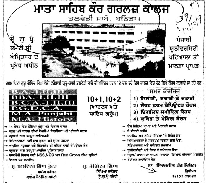 Summer Courses (Mata Sahib Kaur Girls College)