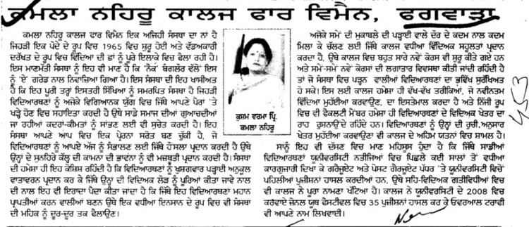 Message of Principal Kusum Verma (Kamla Nehru College for Women)