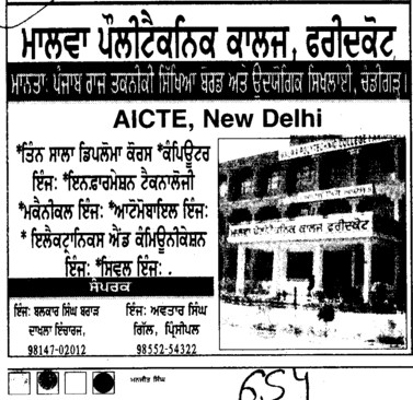 BTech in various streams (Malwa Polytechnic College)