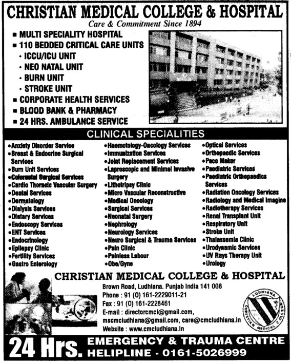 24 Hrs Emergency and Trauma Centre (Christian Medical College and Hospital (CMC))