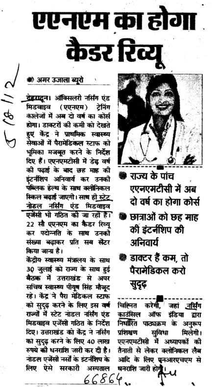 ANM ka hoga cader rivyu (Nursing Council of Uttarakhand)