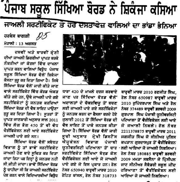 PSEB ne shikanja kaseya (Punjab School Education Board (PSEB))