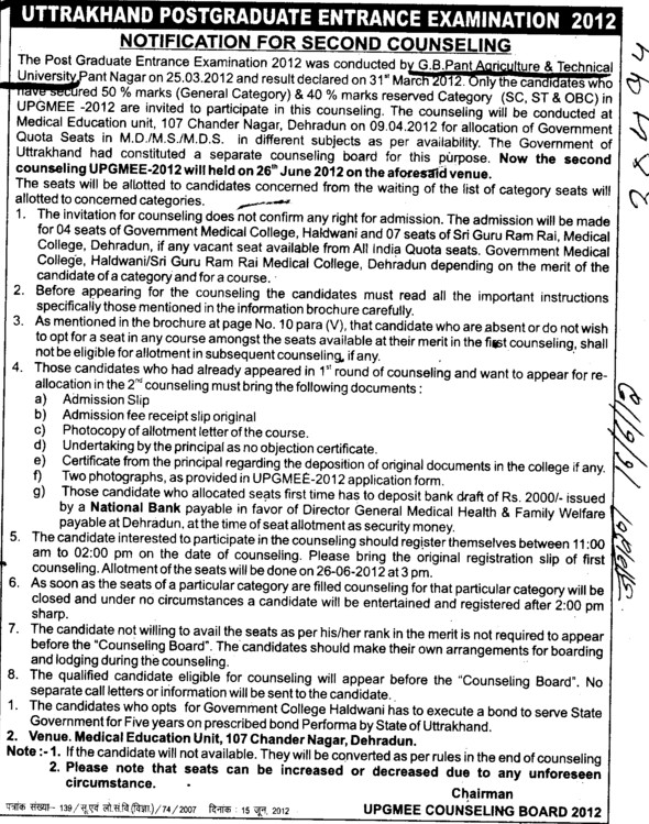 Notification for 2nd Counselling (Govind Ballabh Pant University of Agriculture and Technology GBPUAT)