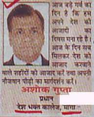 Message of Chairman Ashok Gupta on 15 Aug (Desh Bhagat Foundation Group of Institute)