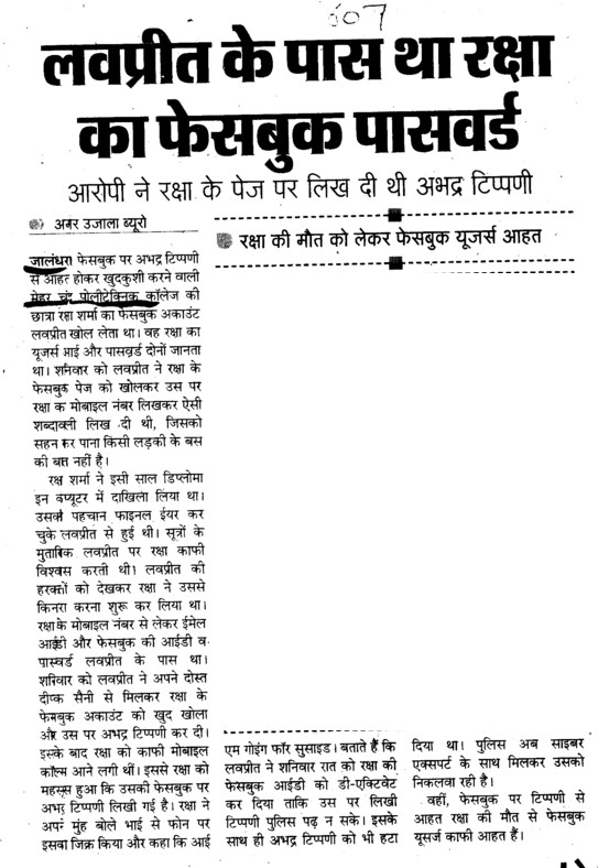Lovepreet ke paas tha Raksha ka Facebook Password (Mehr Chand Polytechnic College)