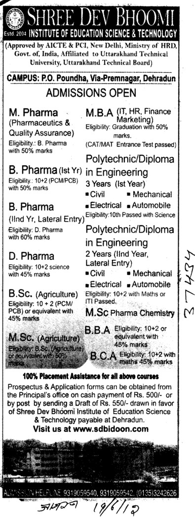 B Pharm, M Pharm and BBA Courses etc (Shree Dev Bhoomi Institute of Education Science and Technology)