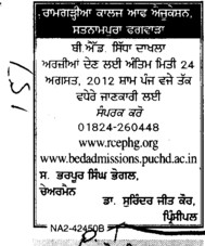 Direct admission in B Ed (Ramgarhia College of Education)