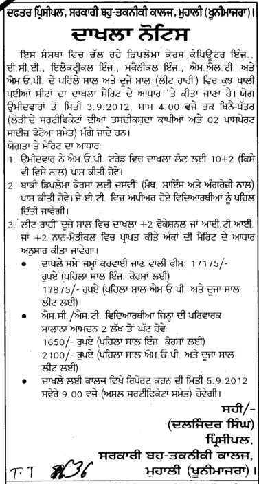 Diploma Course in BTech (Government Polytechnic Khunimajra)