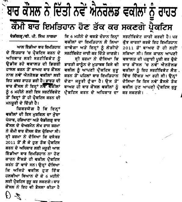 Bar Council ne ditti nave Anrold vakila nu rahat (Bar Council of Punjab and Haryana)