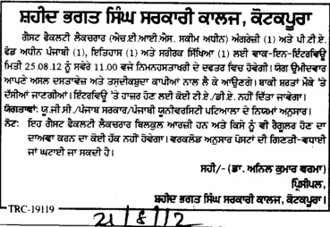 Guest Faculty Lecturer in Punjabi and History etc (SBS Govt College)