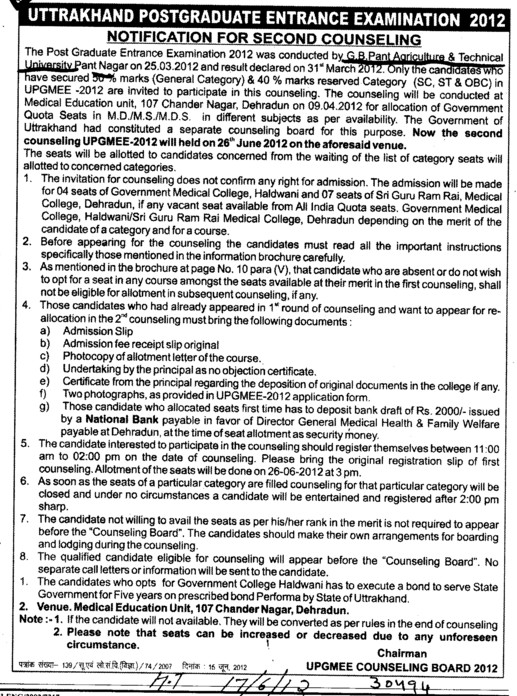 Notification for 2 nd Counselling (Govind Ballabh Pant University of Agriculture and Technology GBPUAT)