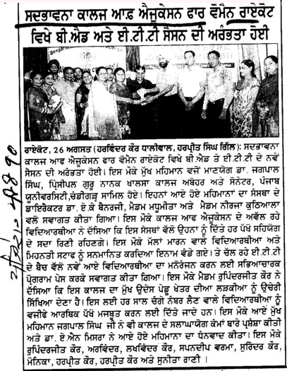 Sadbhawna College vikhe BEd and ETT session di arambhta hoi (Sadbhavna College of Education for Women)