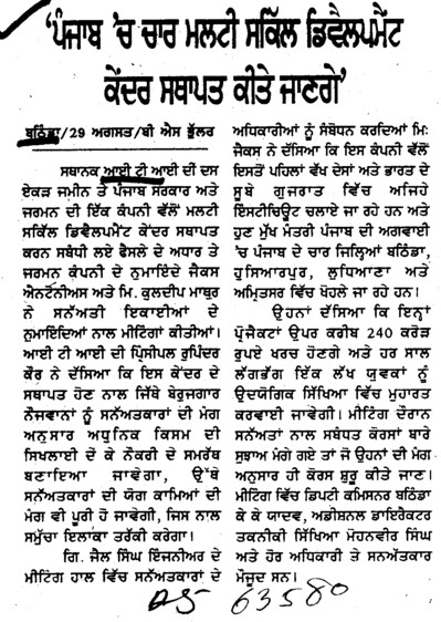 Punjab wich 4 multi skill development kender sthapat kitte jange (Govt Industrial Training Institute (ITI))